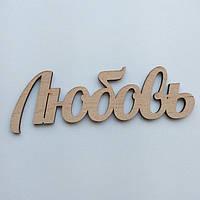 Деревянное слово из фанеры для декора