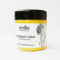 "Масло баттер для тела ""Грейпфрут и Какао"", 150мл, Mixtura"