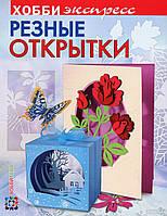 Зульфия Дадашова Резные открытки