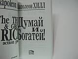 Хилл Н. Думай и богатей. , фото 5