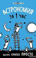 Наталья Сердцева Астрономия за 1 час