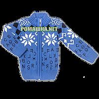 Детская вязанная кофта для мальчика р.  86-92 на молнии 100% акрил 3331 Синий 92