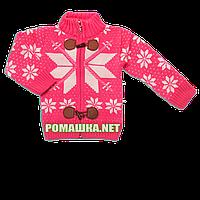 Детская вязанная кофта для девочки р. 92-98 на молнии 100% акрил 3334 Розовый 98
