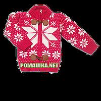 Детская вязанная кофта для девочки р. 92-98 на молнии 100% акрил 3334 Малиновый 98