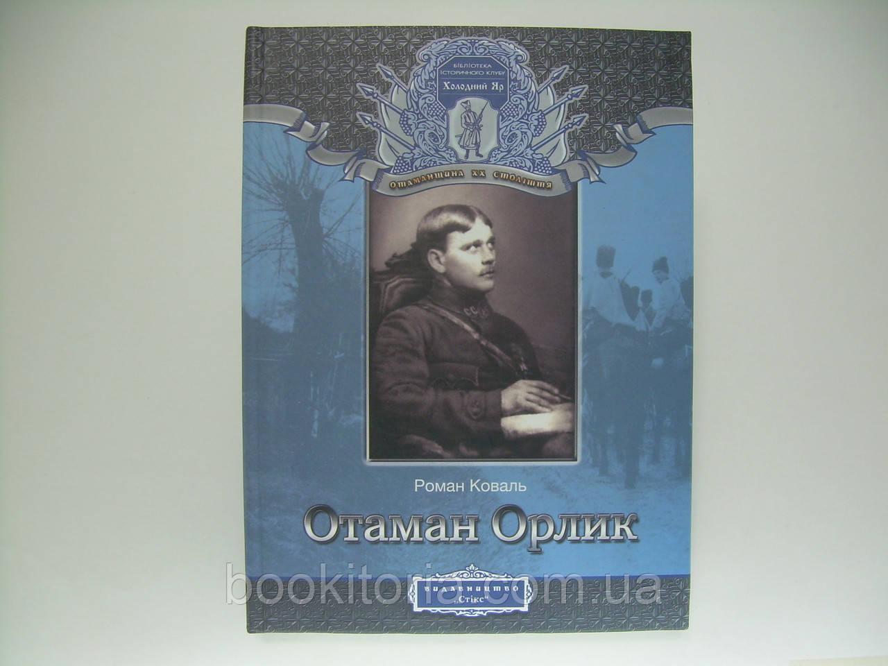Коваль Р. Отаман Орлик.
