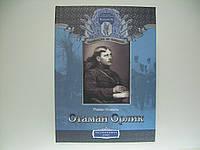 Коваль Р. Отаман Орлик., фото 1