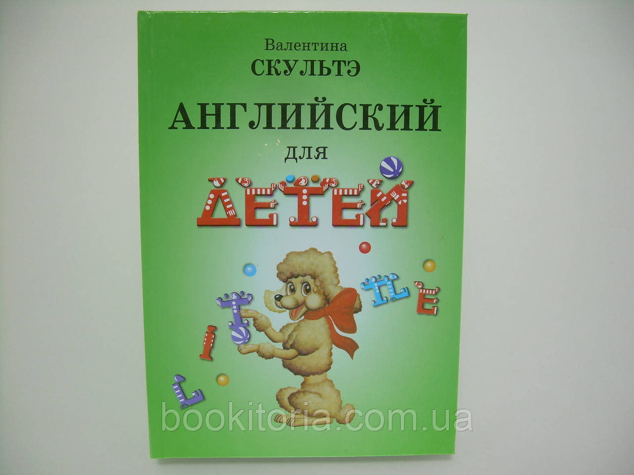 Скультэ В. Английский для детей.
