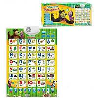 Интерактивный плакат Маша и медведь азбука, цифры, цвета, песня, озвучен на русском языке, 3 режима: изучение, игра, экзамен