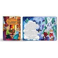 Книга твёрдый переплёт+твёрдые странички. Ламинация. Снежная королева