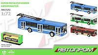 Машина металлическая - тролейбус , открывающиеся двери, Автопром 6407ABCD