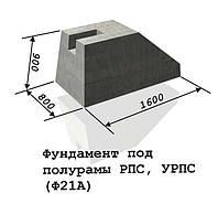 Полурамы, фундамент под полурамы Ф21А