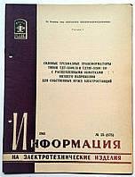 """Журнал (бюллетень) """"Силовые трехфазные трансформаторы типов ТДТ-31500/35 и ТНТДГ-31500/110/ 1961 год, фото 1"""