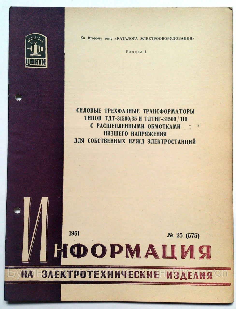 """Журнал (бюллетень) """"Силовые трехфазные трансформаторы типов ТДТ-31500/35 и ТНТДГ-31500/110/ 1961 год"""