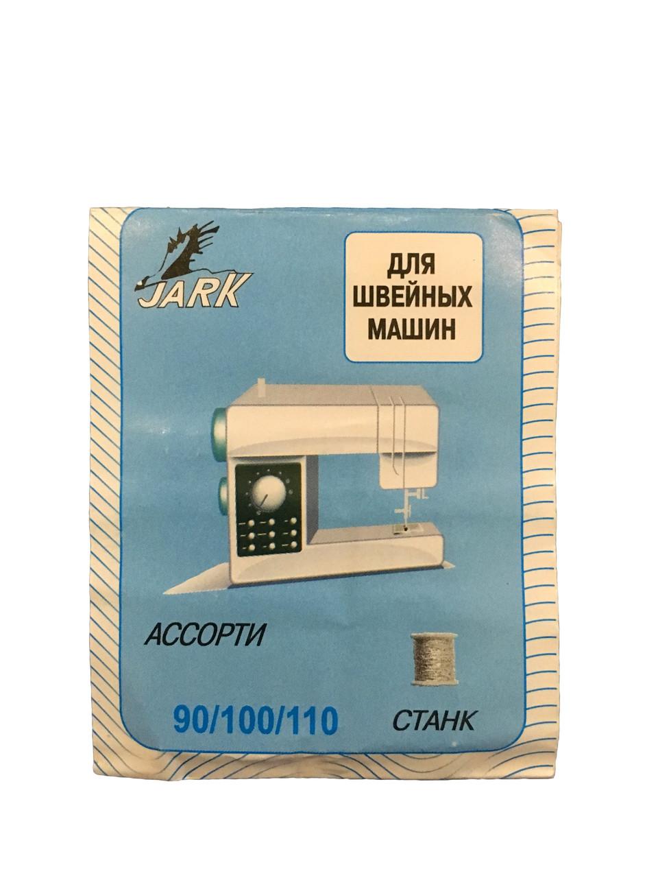 Игла для швейной машины Станк Инвест JARK АССОРТИ 90/100/110 серебристый