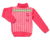 Детский вязанный свитер под горло р. 104-110 для девочки 100% акрил 3332 Розовый 104