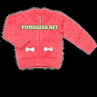 Детская вязанная кофта для девочки р. 104-110 на молнии 100% акрил 3333 Розовый 104