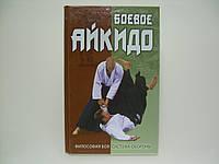 Боевое айкидо., фото 1