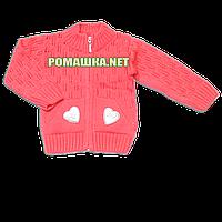 Детская вязанная кофта для девочки р. 80-86 на молнии 100% акрил 3338 Розовый 80