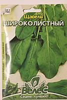 Щавель Широколистий 15г