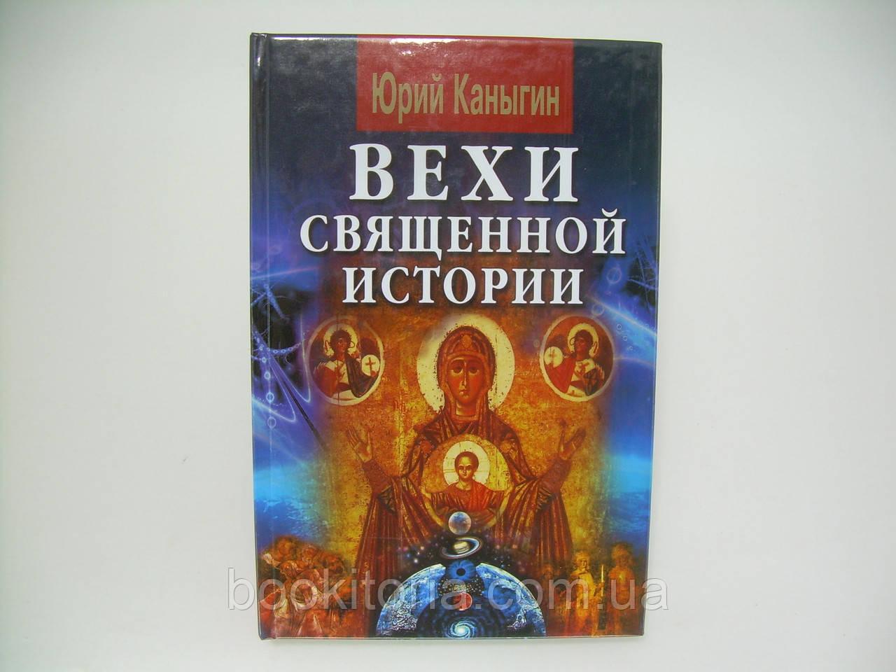 Каныгин Ю. Вехи священной истории.