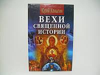Каныгин Ю. Вехи священной истории., фото 1