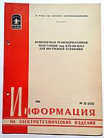 """Журнал (бюллетень) """"Комплектная трансформаторная подстанция типа КТП-320-10/0,4 для внутренней установки"""" 1961, фото 1"""