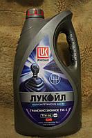 Масло ЛУКОЙЛ ТМ-5 75W90 API GL 5 4л
