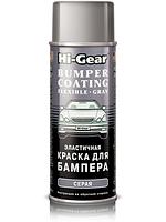 HG5738 Эластичная краска для бампера, серая 311г