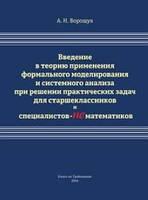 А. Ворощук Введение в теорию применения формального моделирования и системного анализа при решении практических задач для старшеклассников и