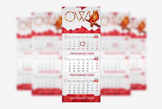 Квартальные календари типография в Днепре