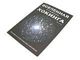 Вселенная Стивена Хокинга. Хокинг С. Три книги о пространстве и времени., фото 3