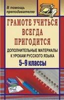 Филипченко М.П. Грамоте учиться всегда пригодится. Дополнительные материалы к урокам русского языка. 5-9 классы