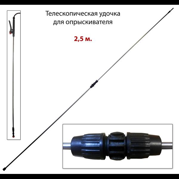 Удочка телескопическая РАДУГА 2,5М