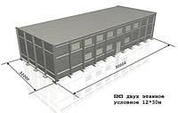 БМЗ двухэтажное 12*30м