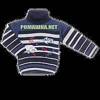 Детский вязанный свитер под горло р. 104-110 для мальчика 100% акрил 3336 Синий 110