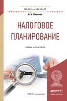 Пименов Н.А. Налоговое планирование. Учебник и практикум для академического бакалавриата