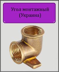 """Угол 1/2""""х1/2"""" ВВ монтажный латунный"""