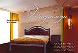 Двуспальная кровать Эсмеральда Металл-Дизайн, фото 2