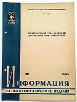 """Журнал (бюллетень) """"Электроагрегат типа АФАП-80-225 для питания электрофильтров"""". 1961 год. Выпуск № 31, фото 1"""
