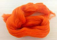 Австралийский меринос для валяния 23микрон (10грамм) - морковный (товар при заказе от 200 грн)