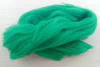 Австралийский меринос для валяния 23микрон (10грамм) - травянистый (товар при заказе от 500гр)