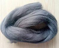 Австралийский меринос для валяния 23микрон (10грамм) - графит (товар при заказе от 200 грн)