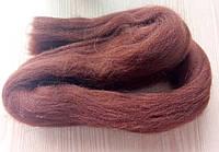 Австралийский меринос для валяния 23микрон (10грамм) - кофе (товар при заказе от 200 грн)