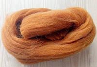 Австралийский меринос для валяния 23микрон (10грамм) - бежевый (товар при заказе от 200 грн)
