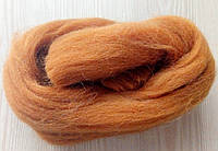 Австралийский меринос для валяния 23микрон (10грамм) - бежевый (товар при заказе от 500гр)