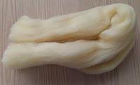 Австралийский меринос для валяния 23микрон (10гр) - суровый (товар при заказе от 500грн)