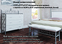 Металлический комод+пуф Металл-Дизайн