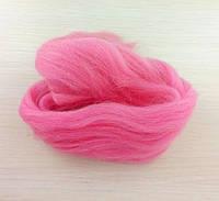 Австралийский меринос для валяния 23микрон (10грамм) - розовый