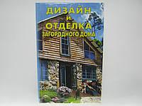 Михеенкова О. Современный дизайн и отделка загородного дома.