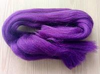 Австралийский меринос для валяния 23микрон (10грамм) - фиолетовый